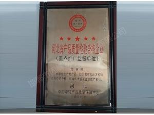河北省产品质量检验合格企业