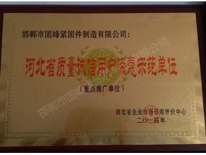 河北省诚信质量用户满意示范单位